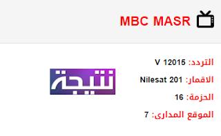 تردد قناة ام بي سي مصر MBC MASR الجديد 2018 على النايل سات