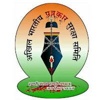 अखिल भारतीय पत्रकार सुरक्षा समिति अलीराजपुर इकाई का गठन