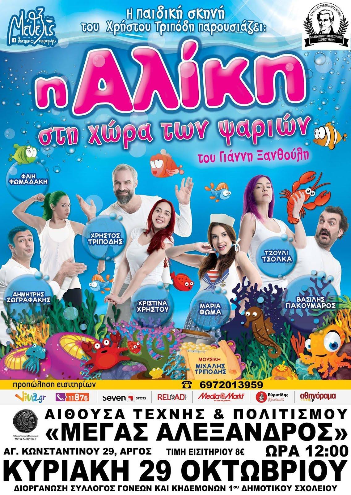 """Παιδική παράσταση η """"Αλίκη στη χώρα των ψαριών"""" στο Άργος"""