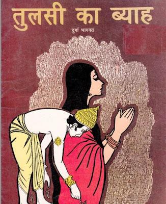 tulsi-ka-byah-durga-bhagwat-तुलसी-का-ब्याह-दुर्गा-भागवत