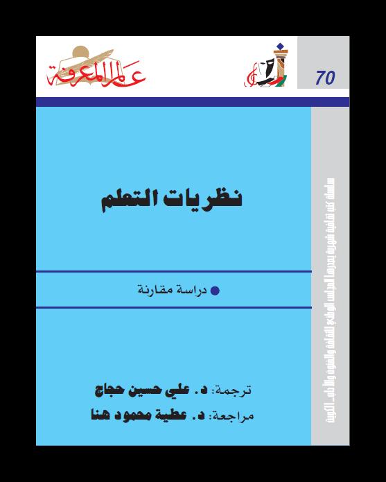 تحميل كتاب نظريات التعلم وتطبيقاتها التربوية