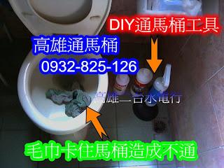 通馬桶疏通馬桶包通馬桶當馬桶阻塞或馬桶不通時我們在高雄通馬桶專業經營通馬桶公司