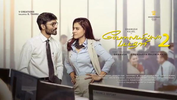 VIP 2 (Lalkar) Full Movie Download In HD | Watch VIP 2 (Lalkar) Online
