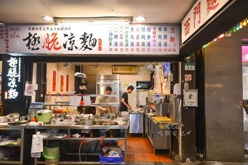 西門麵店,西門町好吃,西門町推薦美食,西門站小吃,西門必吃
