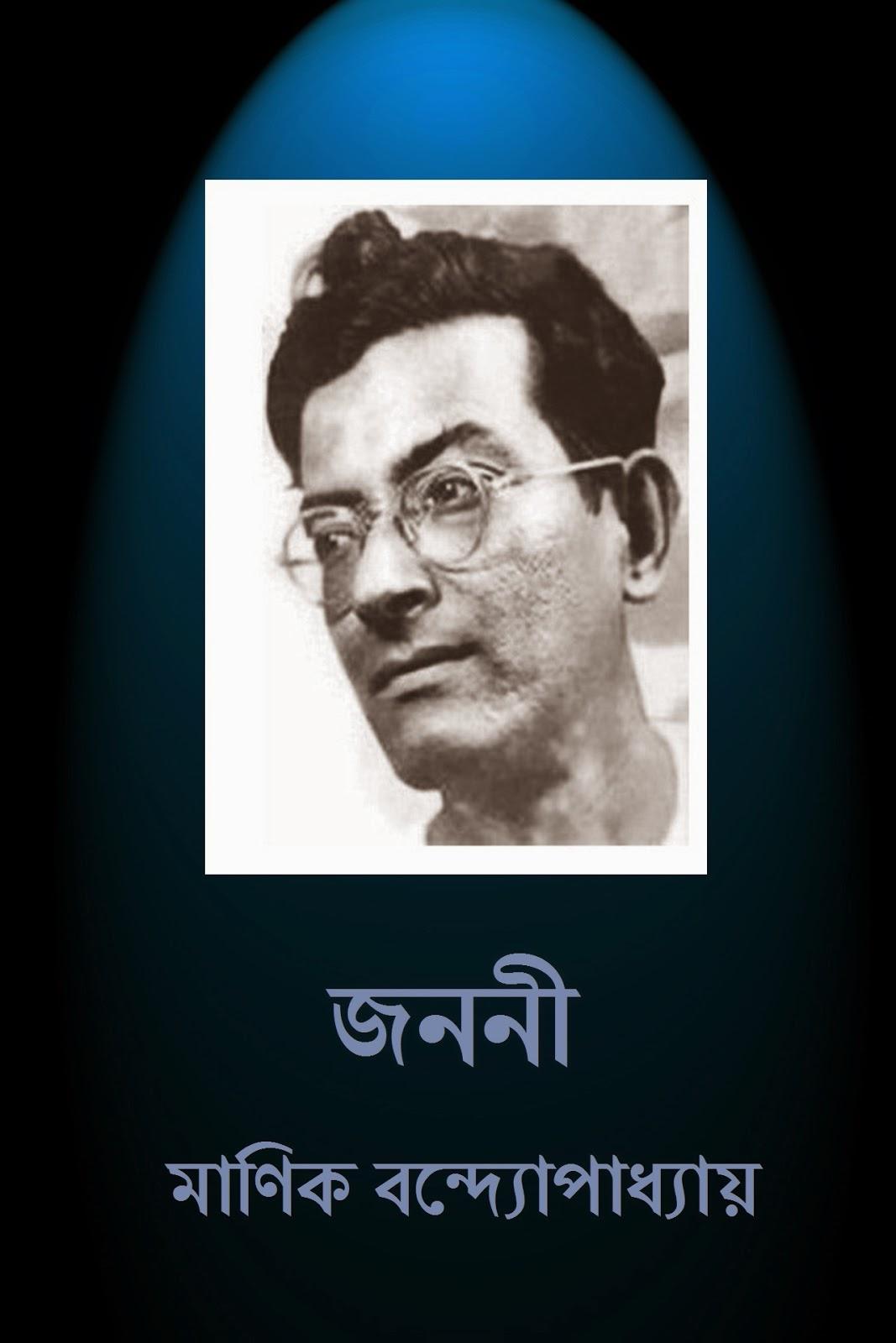 http://www.mediafire.com/download/to9m7hqyrskr1l6/Janani+-+Manik+Bandyopadhyay.pdf