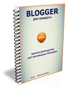Шпаргалки блогерши