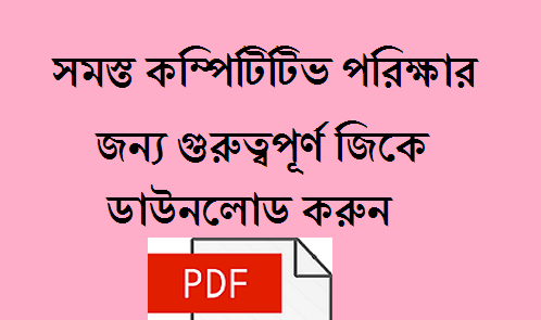 General Knowledge In Bengali for All Exam