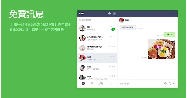 line網路版下載中文版 | line電腦版免安裝 ~ 免費軟體下載王