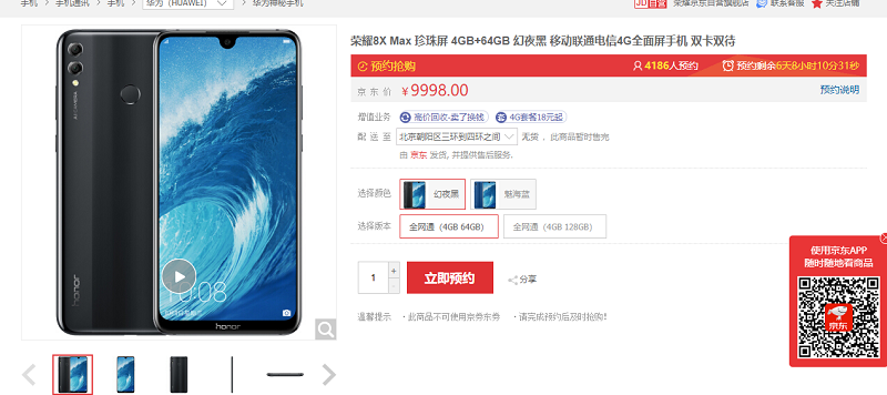 More specs of Honor 8X Max are now out!