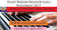 Desert Medicine Research Centre Recruitment 2017–Data Entry Operator