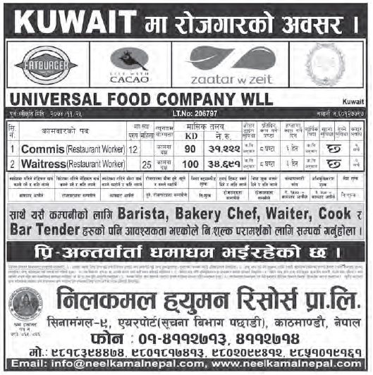 Jobs in Kuwait for Nepali, Salary Rs 34,691