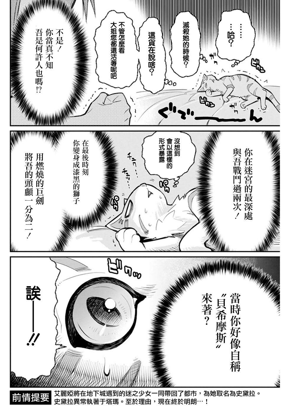 重生的貓騎士與精靈娘的日常: 22話 - 第4页