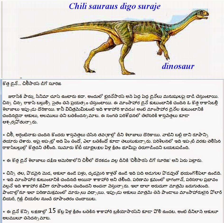 Animal Familytelugu జత కటబ Dinosaur
