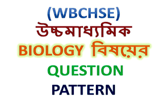 Higher Secondary Question Pattern of Biology Subject