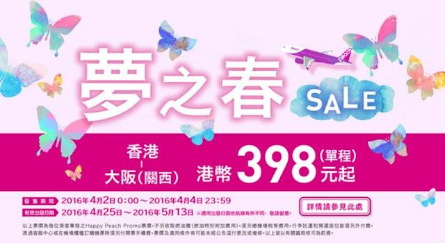 樂桃夢之春!香港飛 大阪 單程$398起,來回連稅一千左右,今晚12點(即4月2日零晨) 開賣。
