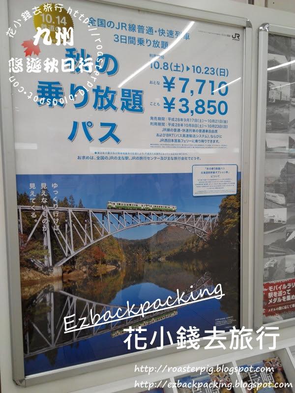 秋天任乘PASS(秋の乗り放題パス)