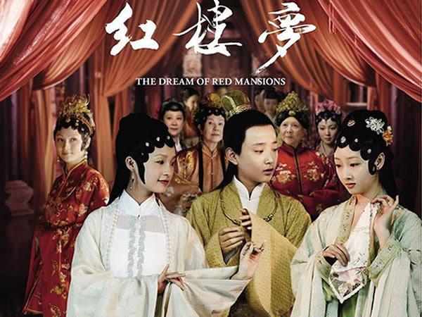 紅樓夢(2010)