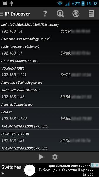 network-utilities-premium-screenshot-1