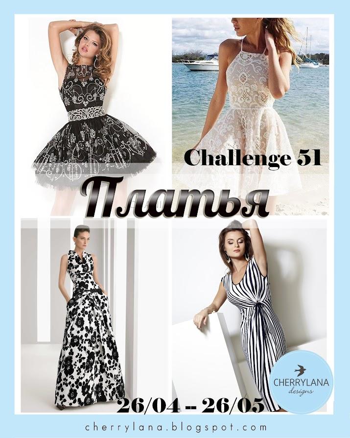"""Challenge 51 - Любимые вещи """"Платья"""""""