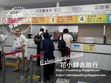 日本高速巴士預約劃位:熊本交通中心