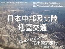 2019年版立山黑部PASS:JR立山黑部高山松本地區周遊券(2019年5月更新)