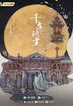 Thiên Cổ Quyết Trần - Ancient Love Poetry