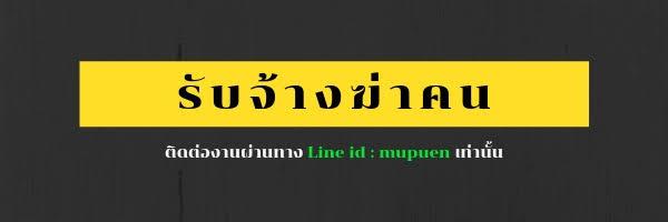 รับจ้างฆ่าคน ยิงคน ทั่วประเทศไทย'โดยมือปืนรับจ้าง Line id : mupuen.