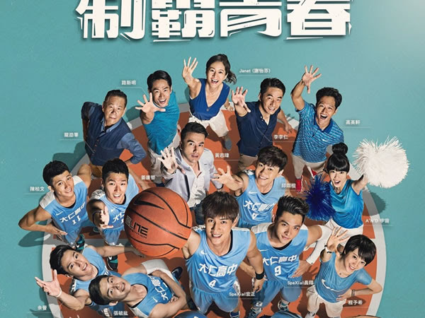High 5 制霸青春 High 5 Basketball