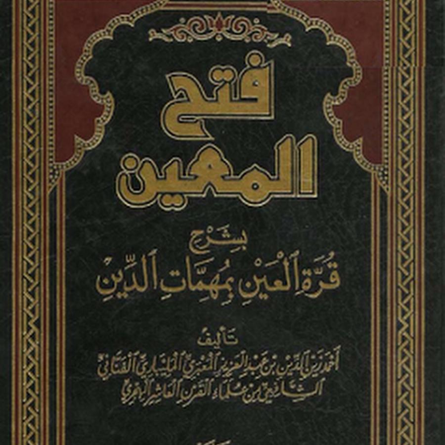 Kitab Fathul Mu'in, Syarat Menjadi Kiyai Dalam Bidang Fiqih
