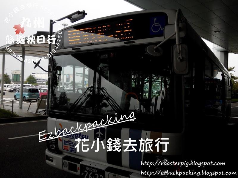 福岡機場巴士