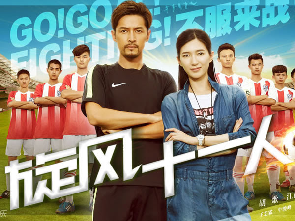 旋風十一人 Go Goal Fighting