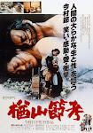 Bài Ca Núi Narayama - The Ballad Of Narayama