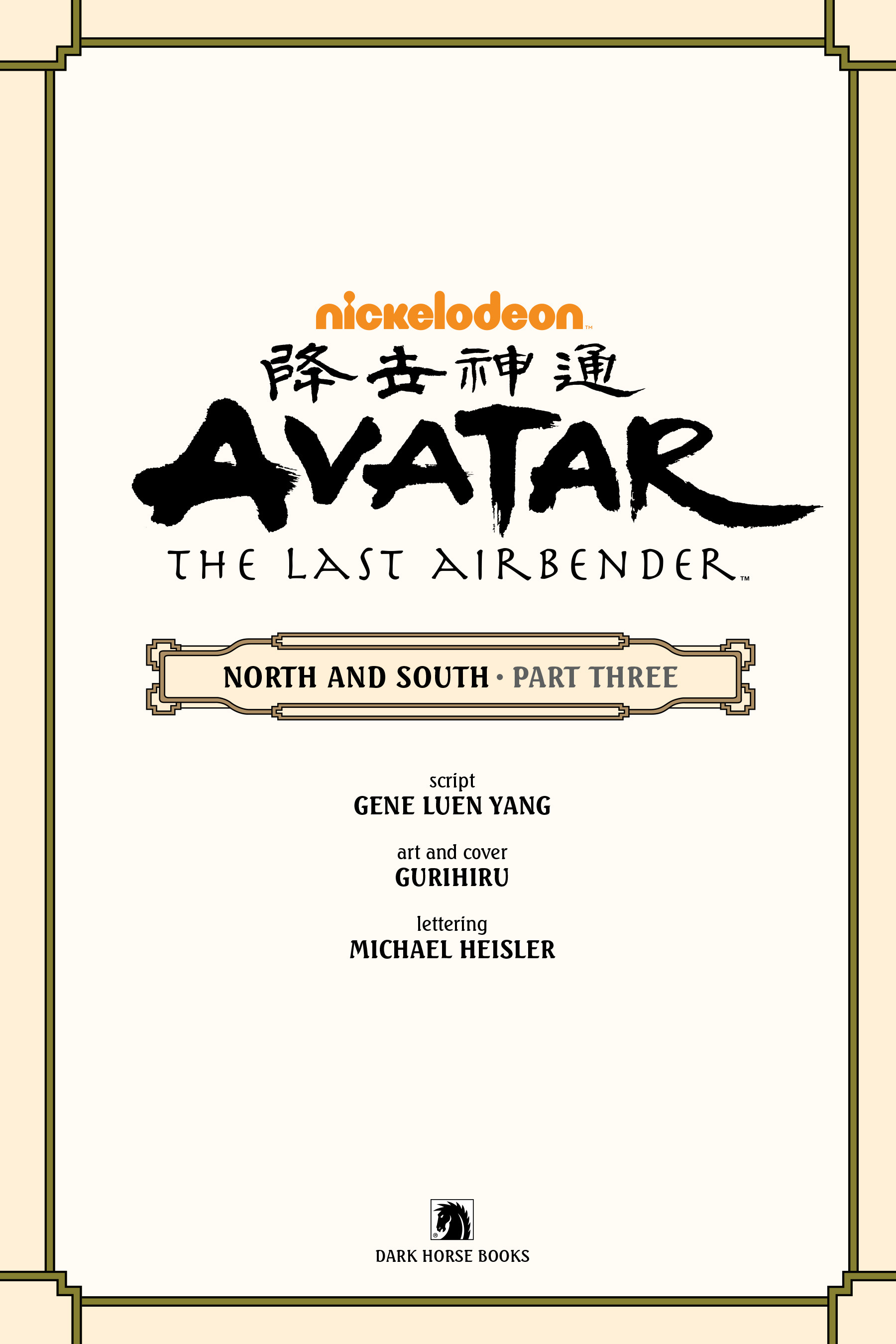 Read online Nickelodeon Avatar: The Last Airbender - North and South comic -  Issue #3 - 4