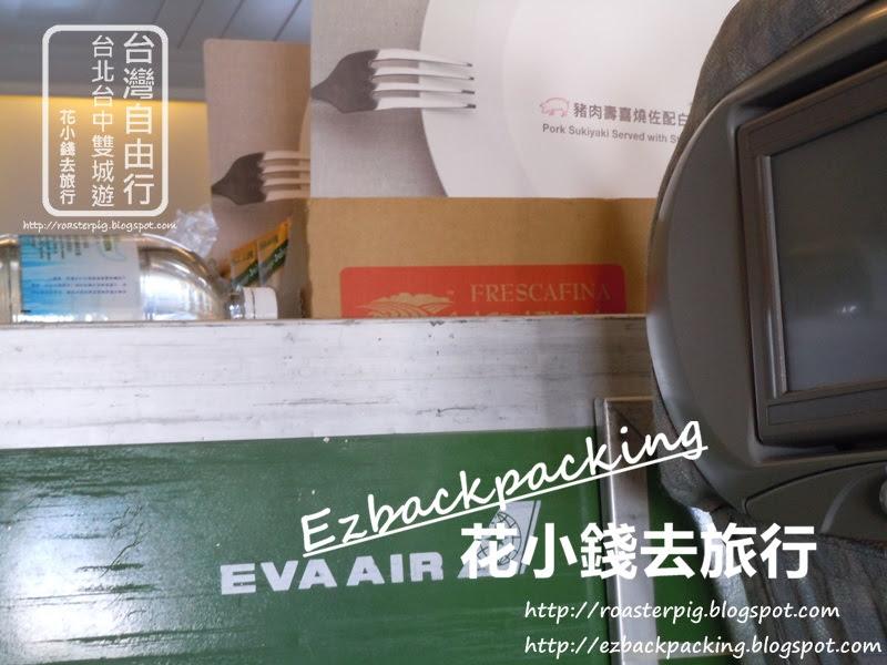 長榮航空-台北去香港飛機餐及糖尿病餐:午餐篇