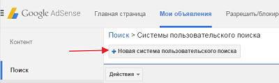 пользовательский поиск Google Adsense