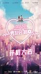 Tân Nhân Loại! Bạn Trai Bị Rò Điện - Unusual Idol Love