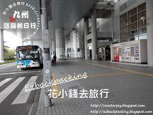 福岡機場往返博多和天神交通+周遊券攻略