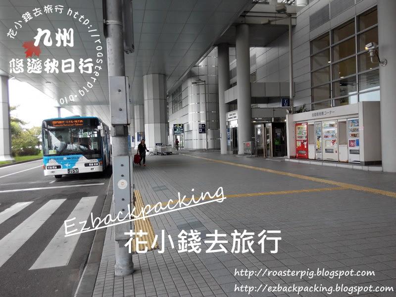 福岡機場國際線巴士站