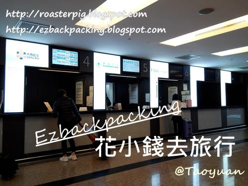 台北桃園機場1樓的機場巴士售票處