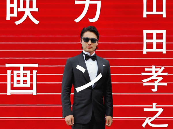 山田孝之的坎城影展 Yamada Cannes