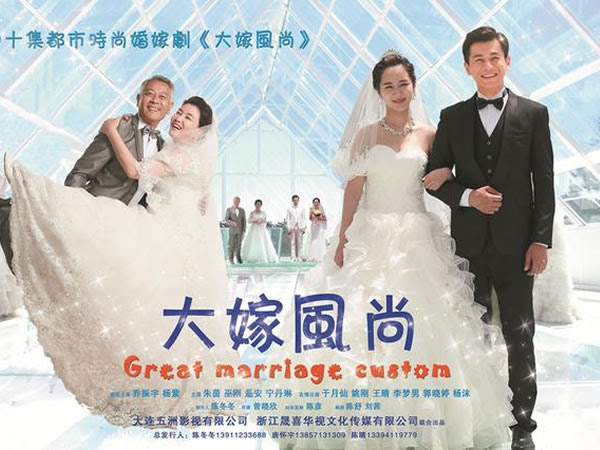 大嫁風尚 Perfect Wedding