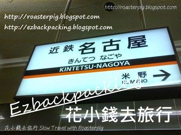 近鐵終站:近鐵名古屋