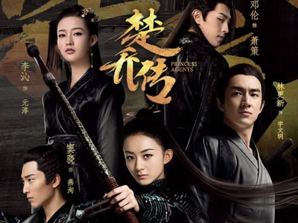 Image result for 楚喬傳