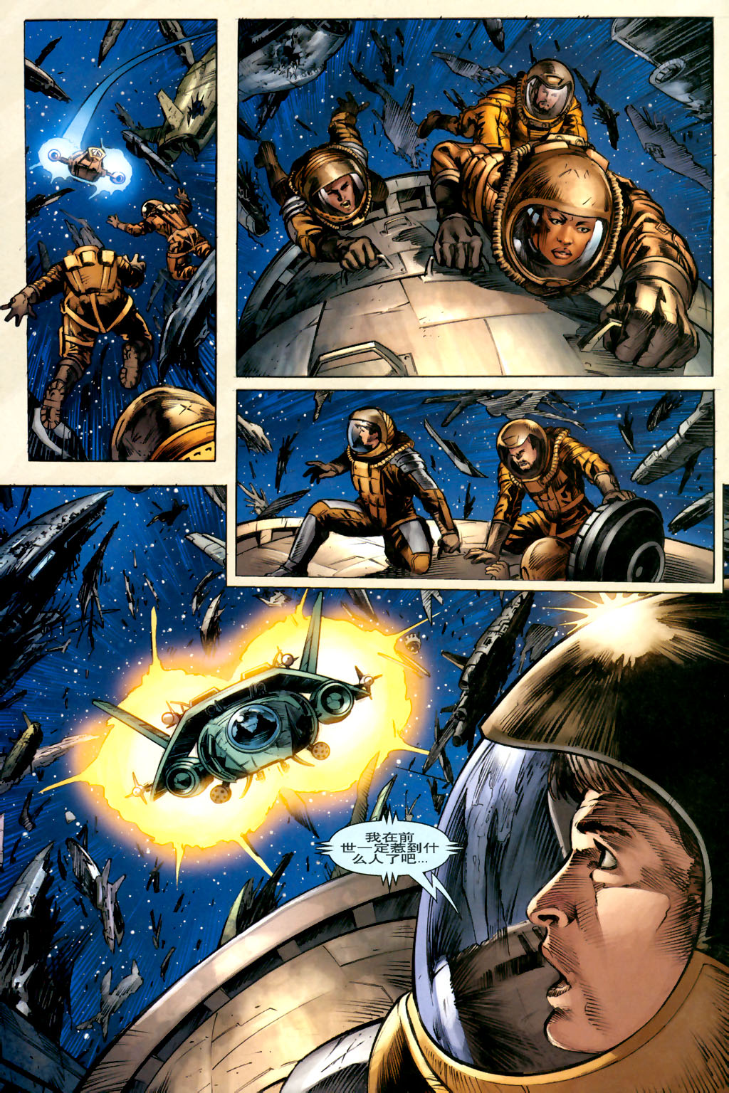 Read online Serenity comic -  Issue #3 - 20