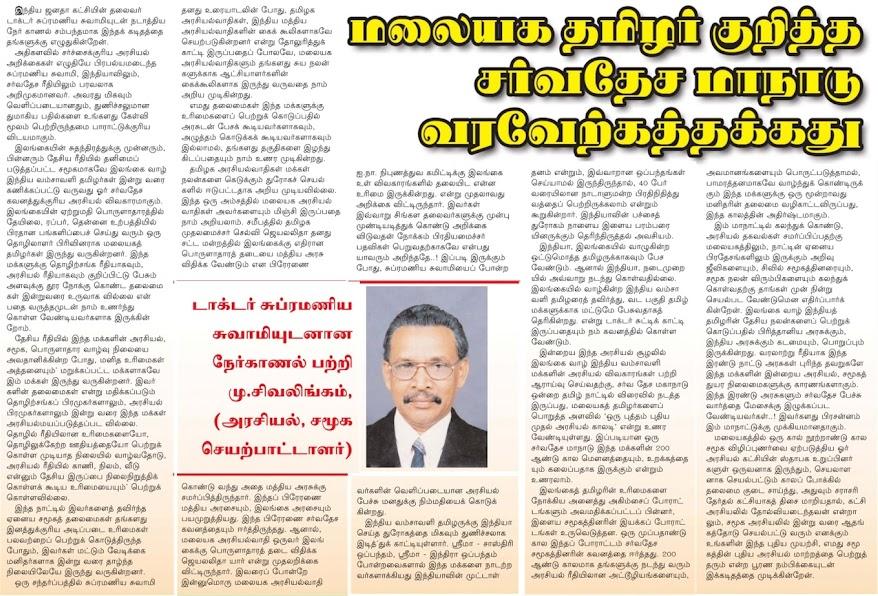 M.Sivalingam