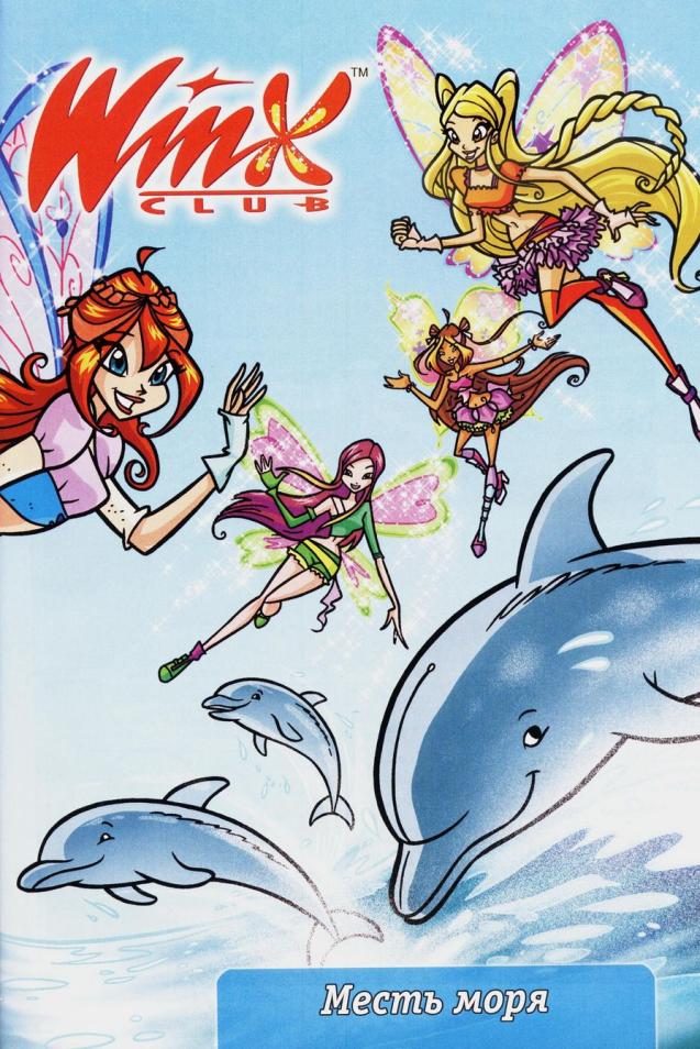 Winx Club Comic 76 Page 1