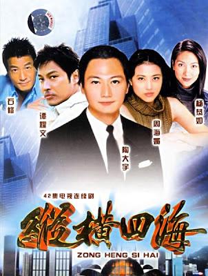 Tung Hoành Thiên Hạ