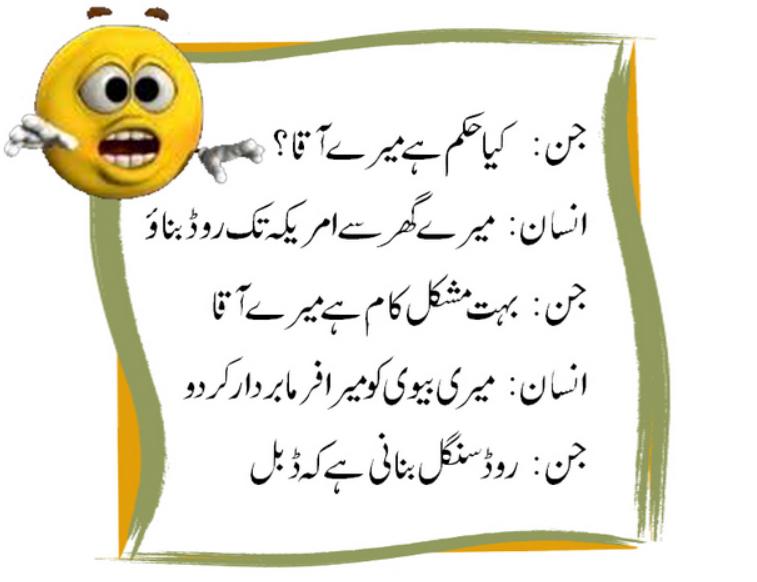 Funny SMS in Urdu in Hindi In English Jokes Boyfriend ...