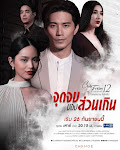 Cái Kết Của Tiểu Tam - Club Friday The Series 12: Jut Jop Kong Suan Gern