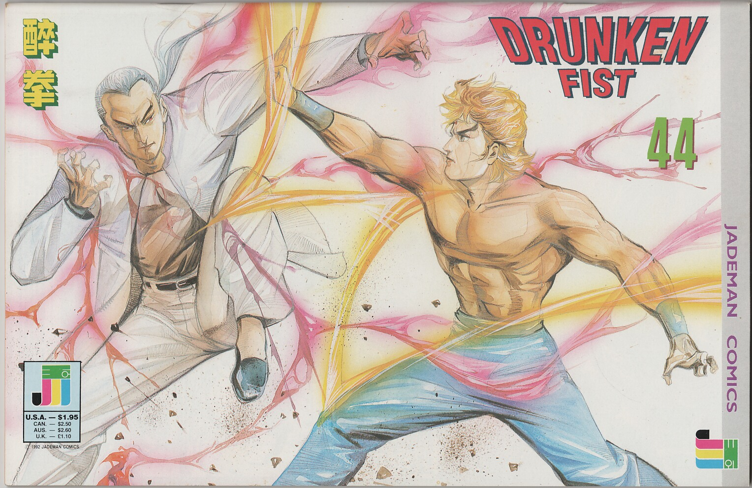 Drunken Fist 44 Page 1